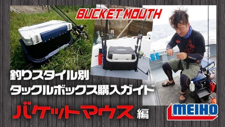 釣りスタイル別タックルボックス購入ガイド・バケットマウス編