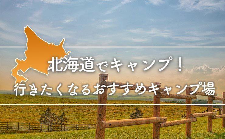 北海道でキャンプ!行きたくなるおすすめキャンプ場