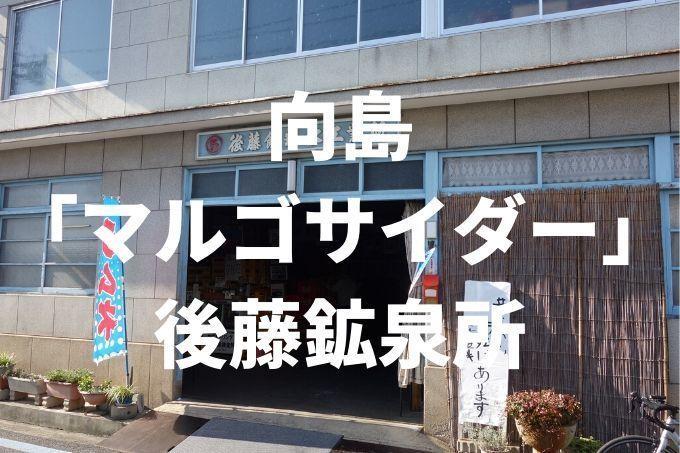 しまなみ海道向島【後藤鉱泉所】|美味しいご当地サイダー飲んできた!