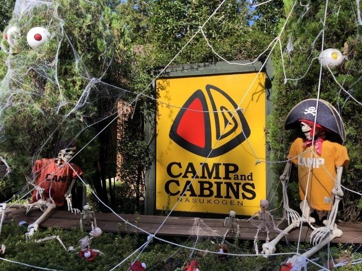 白いテントとタープでまったり過ごすキャンプハロウィーン2019