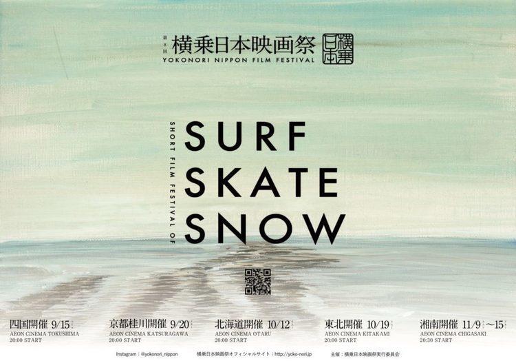 横乗日本映画祭の湘南開催中。今週金曜日まで。