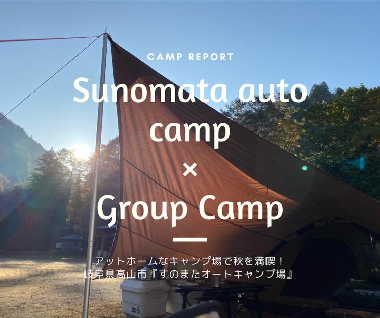 【前編】すのまたオートキャンプ場 | 紅葉を楽しむキャンプ。設備、施設などをご紹介