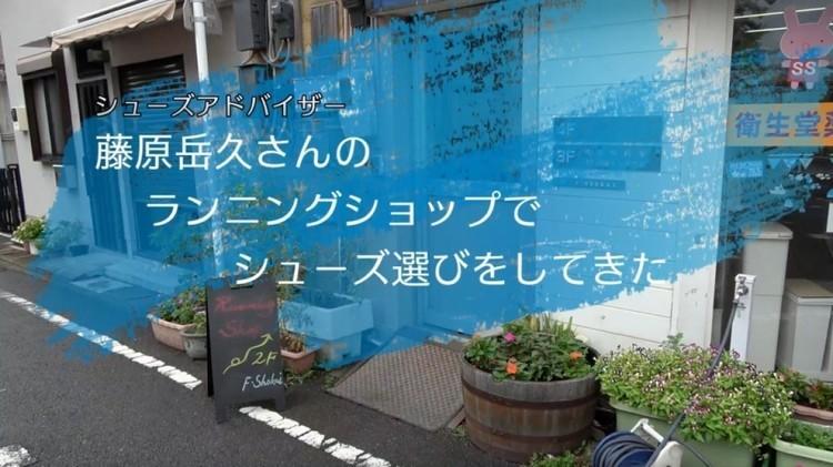 【動画】シューズアドバイザー藤原岳久さんのランニングショップでシューズ選びをしてきた