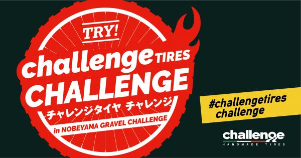 「野辺山グラベルチャレンジ」レース上位入賞者にチャレンジタイヤをプレゼント「チャレンジタイヤ チャレンジ」を実施