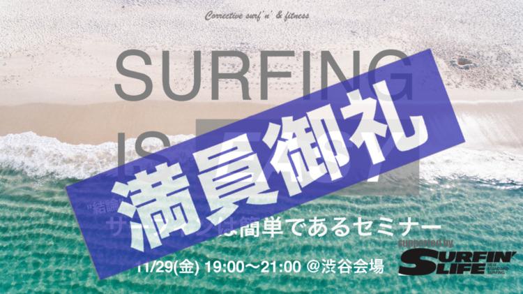 座学で学べ上手くなるサーフィン・セミナー『Corrective Surf'n & Fitness』が東京(渋谷)は満員御礼、石川、大阪、愛知、神奈川、沖縄での開催も残席残り僅かです。