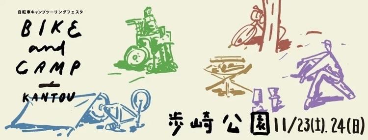 茨城県かすみがうら市で自転車×旅イベント「BIKE&CAMP」が2019年11月23日〜24日に開催