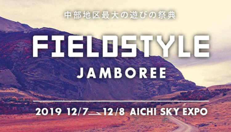【イベント】2019/12/7~8 中部地区最大の遊びの祭典『FIELDSTYLE Jamboree 2019』