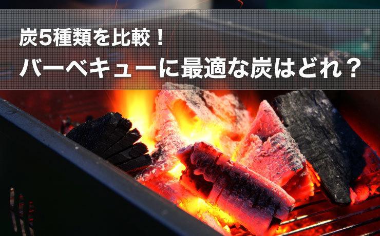炭5種類を比較!バーベキュー(BBQ)に最適な炭はどれ?