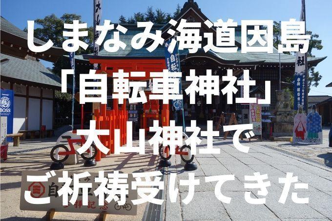 【自転車神社】しまなみ海道因島|大山神社でロードバイクの祈祷を受けてきた