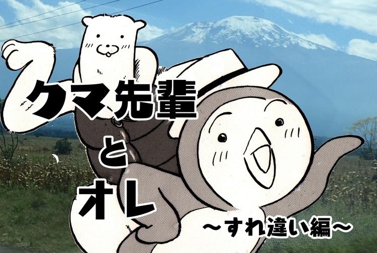 【新連載】マンガ『クマ先輩とオレ』〜すれ違い編〜