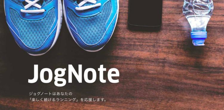 JogNote(ジョグノ-ト)終了、代わりにオススメしたいランニング記録・計測サ-ビスやアプリ