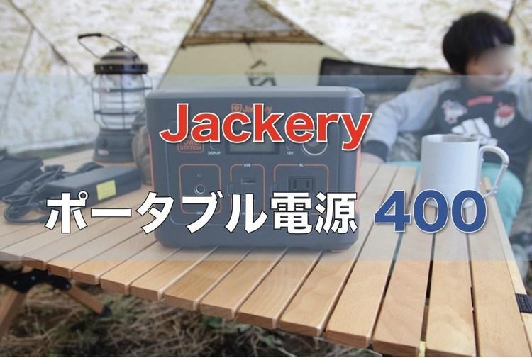 【レビュー】キャンプ・災害用に『Jackery ポータブル電源 400』が大活躍!!コンパクトで大容量なポータブル電源!!