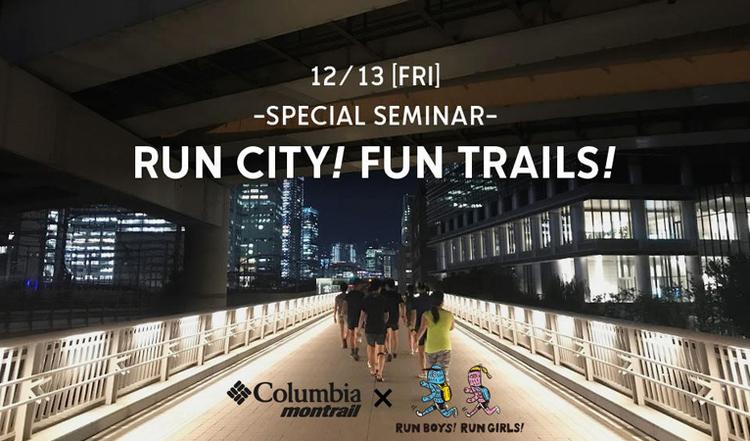 「Columbia Montrail」アスリート、三浦裕一氏と走るスペシャルセッション。「RUN CITY! FUN TRAILS!」が12月13日に開催。