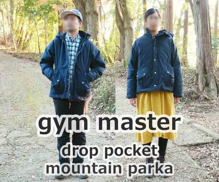 gym master(ジムマスター) ドロップポケットマウンテンパーカーのレビュー