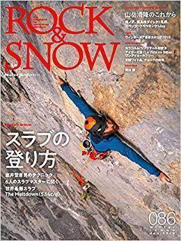 【ROCK&SNOW 086】ロクスノ最新は新しい連載もあって要チェック!!