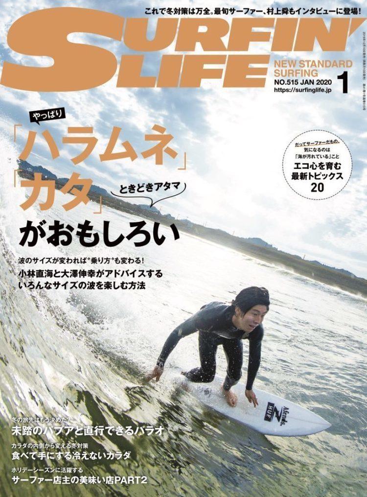【12月10日(火曜)発売!】サーフィンライフ2020年1月号