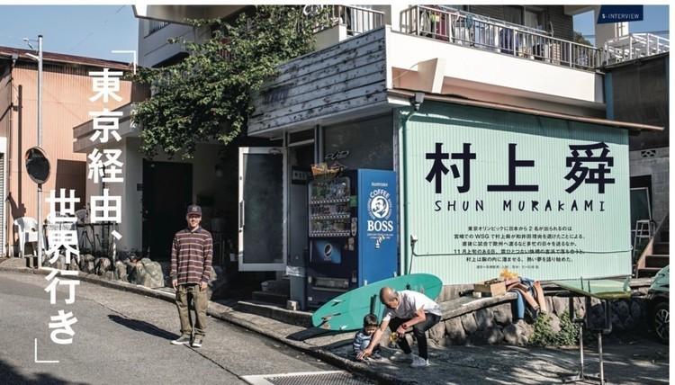 『東京経由、世界行き 村上舜』他 SURFIN'LIFE 2020年1月号 特集内容