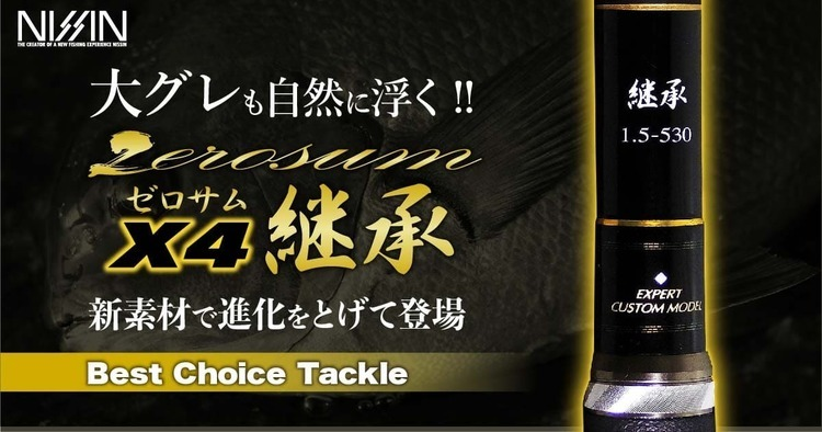 大グレも自然に浮く!! 磯竿『ゼロサムX4継承』が新素材で進化をとげて登場|Best Choice Tackle