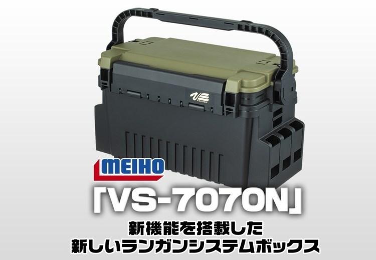 ランガンシステムボックスが進化!新機能を搭載した「VS-7070N」