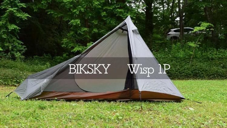 【隣のULキャンパー】BIGSKYのWisp 1Pはウルトラライトで快適なソロテントだった!