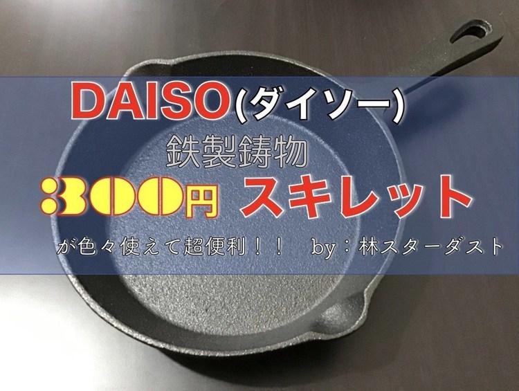【激安】DAISO(ダイソー)の『スキレット M(通称:300スキ)』で極上ステーキを味わう!!シーズニングから実食まで!!