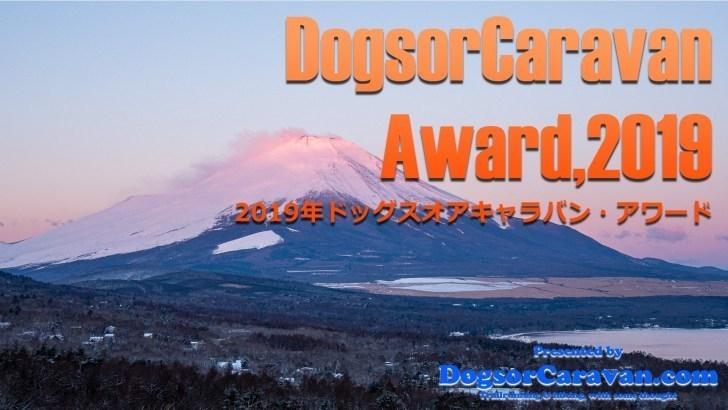 【お知らせ】「DogsorCaravan Award」を「日本トレイルランナー・オブ・ザ・イヤー」に代えて発表します。