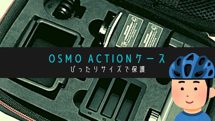 OsmoActionを釣り場に持ち込む。やっぱり傷をつけたくないから専用ケース