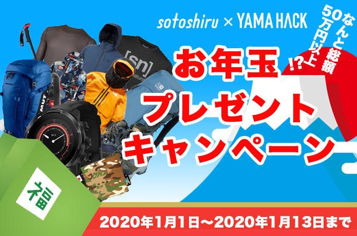 総額なんと50万円以上!《sotoshiru×YAMA HACK》お年玉プレゼントキャンペーン【2020】