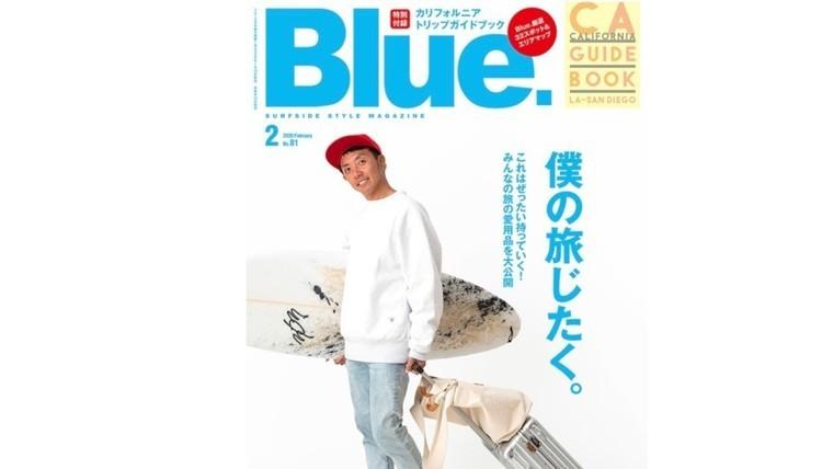 """旅=サーフトリップは人生を輝かせるために欠かせないもの。""""僕の旅じたく。""""2020年1月10日発売 Blue.81号新刊"""