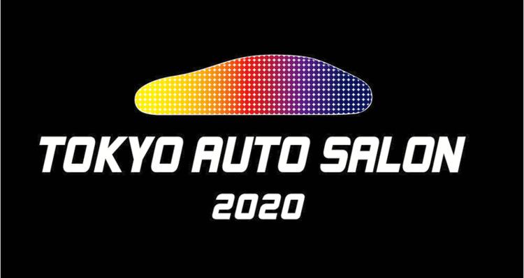 【東京オートサロン2020開催概要・みどころ】1月10日から幕張メッセにて