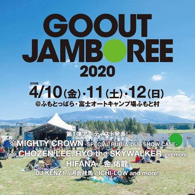今年で9回目!音楽とキャンプを満喫できるキャンプフェス『GO OUT JAMBOREE 2020』がふもとっぱらで開催決定!【2020年4月10日(金)〜12日(日)】