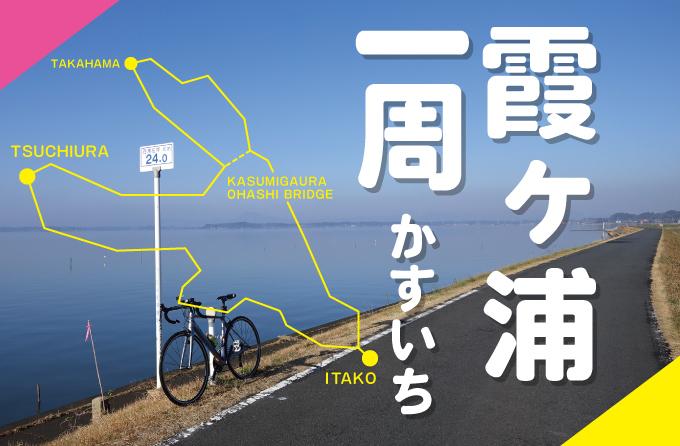【かすいち】自転車で霞ヶ浦一周サイクリング走ってきた!