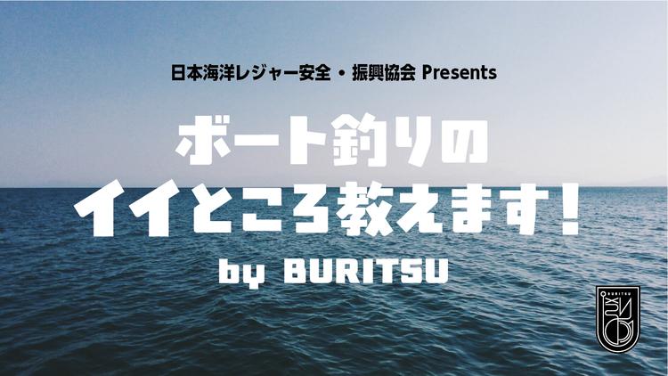 釣りフェスティバル2020で行うステージイベントに遊びに来てください!(切望)