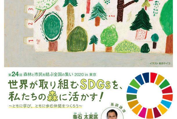 第24回 森林と市民を結ぶ全国の集い2020 in 東京、3/14・15開催【世界が取り組むSDGsを、私たちの森に活かす】