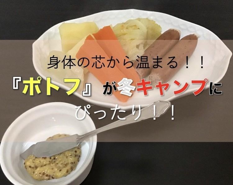 【キャンプレシピ】西洋のおでん『ポトフ』で身体が芯から温まる!!冬キャンにぴったりレシピ!!