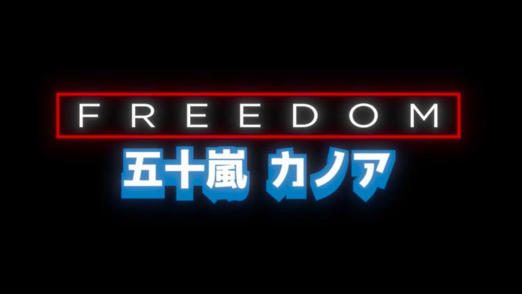 五十嵐カノアのフリーサーフィンがギッシリ!シグネチャームービー「FREEDOM」公開