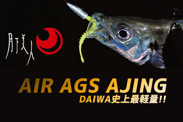 「月下美人AIR AGSアジング」の特徴解説【ダイワ史上最軽量の実力】