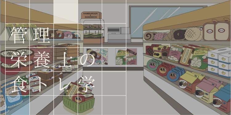 コンビニで買える、管理栄養士おすすめの高タンパク食材│管理栄養士の食トレ学