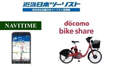 多摩地域で観光型シェアサイクルの実証実験「東京渓谷サイクリング」を実施