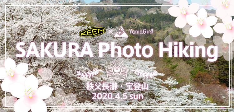【KEEN×山ガールネット】パワースポットも巡る♪『SAKURA Photo Hiking 秩父長瀞・宝登山』を4月5日(日)に開催