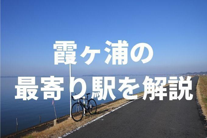 【霞ヶ浦の行きかた】かすいちへのアクセス方法を解説