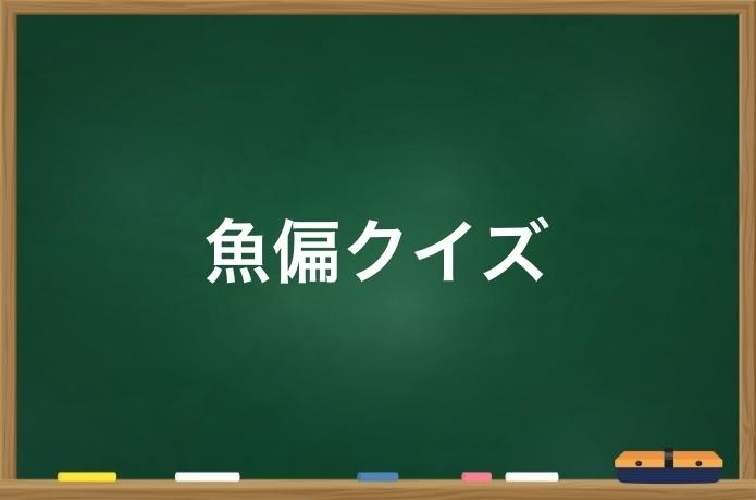 「魚に休」って何て読む?ウルトラ激ムズ10問!魚偏の漢字クイズ