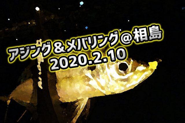 アジング&メバリング釣行レポート【@福岡県相島 2020年2月】