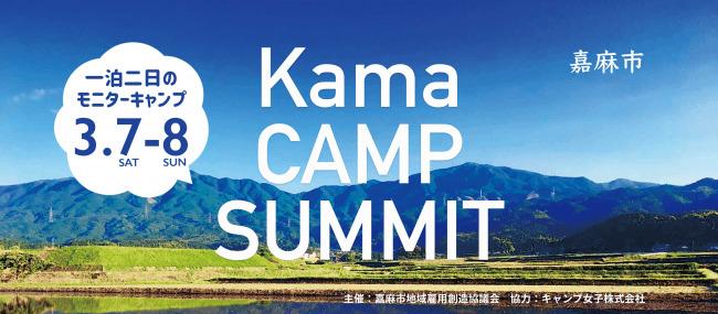 KAMA CAMP SUMMIT 開催決定【福岡・嘉麻市で星空キャンプ】