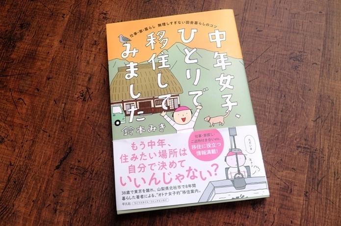 人気イラストレーター・鈴木みきさんが実践!「田舎暮らし、してみます?」
