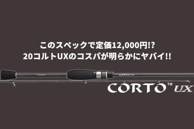 2020年4月登場の「20コルトUX」のコスパが明らかにヤバイ!!