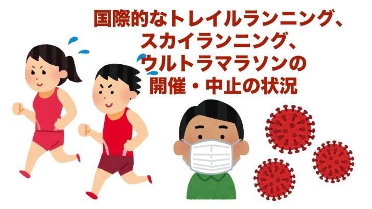 主要な海外・国際トレイルランニング、スカイランニング、ウルトラマラソンの開催・中止の状況(3月21日午後時点)