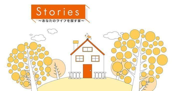 【お知らせ】日本テレビ「Stories ~あなたのライフを探す家~」に出演