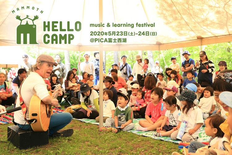 親子で楽しむ野外フェス! マンモス・ハローキャンプが5月23日、24日に開催!