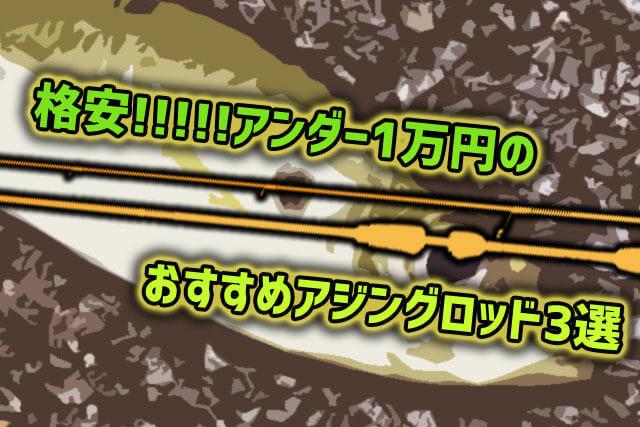 アンダー1万円!手軽にアジングを始められるおすすめの格安ロッド3選
